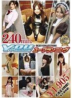 ユープランニング BEST COLLECTION 4時間 Vol.1