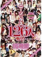 ニーソックス126人斬り!!16時間