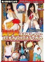 美少女コスプレイヤー フェチズムフェスティバル Vol.2