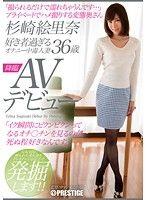好き者過ぎるオナニー中毒人妻 杉崎絵里奈 36歳 AVデビュー「撮られるだけで濡れちゃうんです…」プライベートでハメ撮りする変態奥さん