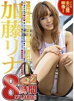 加藤リナ PRESTIGE PREMIUM BEST【YELLOW】8時間