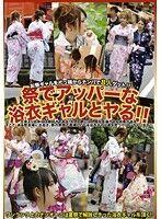 祭でアッパーな浴衣ギャルとヤる!! 4