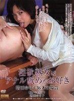 淫欲熟女はアナル舐めがお好き 増田ゆり子36才の場合