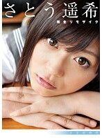 【復刻版】少女@時代 さとう遥希