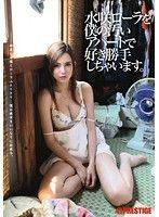 水咲ローラを僕の汚いアパートで好き勝手しちゃいます。