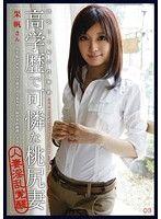 欲張り主婦の性衝動 03 高学歴で可憐な桃尻妻
