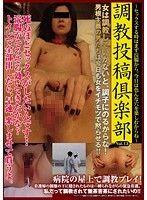調教投稿倶楽部 Vol.13