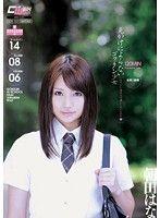 見かけによらないゴックン少女 カマトト優等生は濃い〜のがお好き 朝田はな