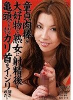 童貞肉棒が大好物な熟女に射精後も亀頭がとれるまでカリ首をイジリ回された。