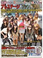 加藤リナとエスカレートしすぎるドしろーと娘15人がイク!プレステージ的ファン感謝祭!!