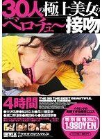 30人の極上美女のベロチュ〜接吻!