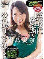 熟女に密室でハメ撮りされて… 桐島美奈子