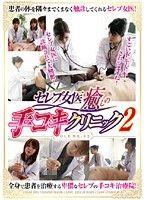 セレブ女医 癒しの手コキクリニック 2