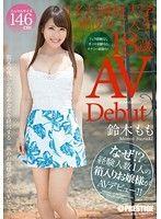 まさかのAVデビュー 有名お嬢様大学現役女子大生 鈴木もも