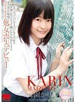 ウブなのにパイパンでスパンキング好き AV女優になりたくて神戸から応募してきたタメ語のお嬢様が処女喪失デビュー 舞園かりん