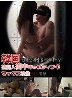 韓国芸能人街中キャスティングセックス映像