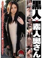 黒人×素人奥さん ATGO098