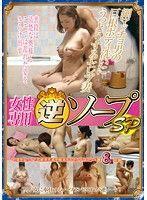 女性専用逆ソープSP 細マッチョ男の巨根ボディ洗いにうっとりするセレブ妻