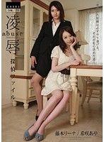 凌辱探偵ファイル CASE1:令嬢/アヤ