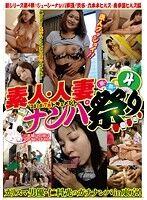 '2010年7月ドキュメント 素人・人妻ナンパ祭り 4