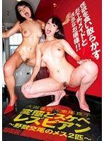 変態どスケベレズビアン2 〜野獣交尾のメス2匹〜 大堀香奈 東尾真子
