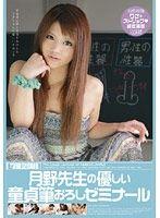 可愛塾講師 月野先生の優しい童貞筆おろしゼミナール