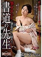 筆オナニーと筆おろしが好きな書道の先生 藍川京子