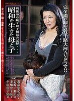 戦後から続く母子相姦の記録…昭和を生きた母と子