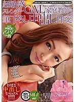 超敏感★スレンダーGAL 家庭教師の筆下ろし中出し性交 早川メアリー