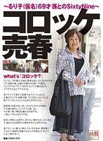 コロッケ売● 〜るり子(仮名)69才 孫とのSixty Nine〜