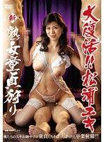 新 熟女童貞狩り 大復活!! 松浦ユキ