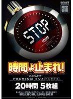 時間よ止まれ! 〜プレミアムBOX〜 20時間 永久保存版