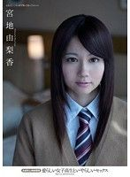 愛らしい女子校生といやらしいセックス 未成年と肉体関係 宮地由梨香