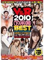 V&R 2010 下半期BEST