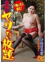 デ●ィ夫人激似! モリィ夫人の今夜はやりたい放題 守島喜美恵 65歳 AVデビュー
