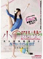 小○陽菜激似!美人新体操選手をAVデビューさせちゃいます!!