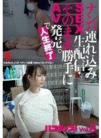 ナンパ連れ込みSEX生配信・そのまま勝手にAV発売。で人生終了 パコキャス!Vol.8