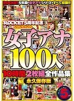 ROCKET5周年記念 超プレミアムコレクション 女子アナ100人10時間全作品集