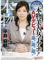 本物!ガチマジ 東北の某地方局 本物美人女子アナウンサー AVデビューで潮!潮!潮!