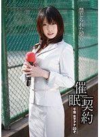 催眠契約 千佳 女子アナ 23才