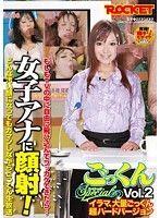 女子アナに顔射!ごっくんスペシャル Vol.2
