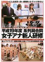 平成19年度 系列局合同 女子アナ新人研修