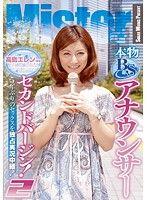 本物BSアナウンサー 高島エレン(仮名)セカンドバージン! 2 5年ぶりのセックスを独占実況中継!