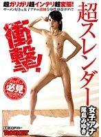 衝撃!超スレンダー女子アナ 尾島みゆき