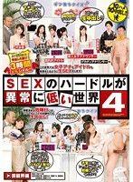SEXのハードルが異常に低い世界 4