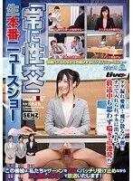 「常に性交」生本番ニュースショー