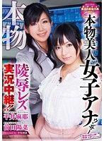 本物美人女子アナウンサー 陵辱レズ実況中継!!