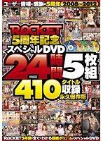 ROCKET5周年記念 スペシャルDVD 24時間410タイトル収録 永久保存版