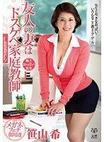 友人の妻はドスケベ家庭教師 笹山希