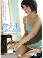 音大生 私はピアノ家庭教師